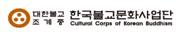 (Cultural Corps of Korean Buddhism)