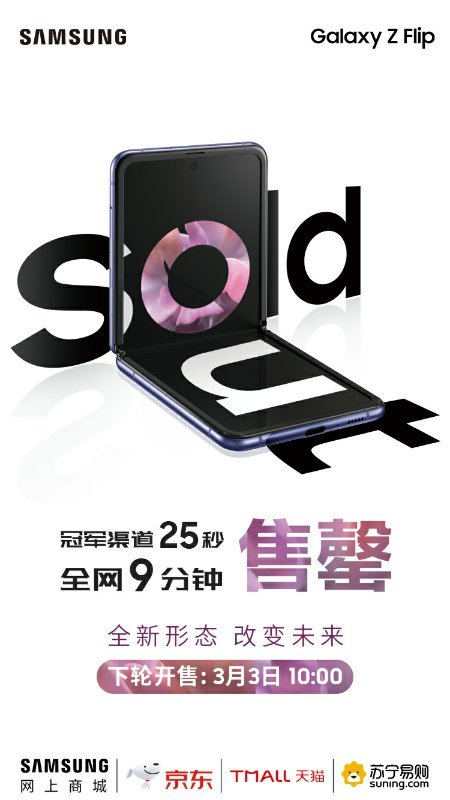 Samsung Electronics' Galaxy Z Flip sells out in less than 10 minutes in China (Samsung Electronics)