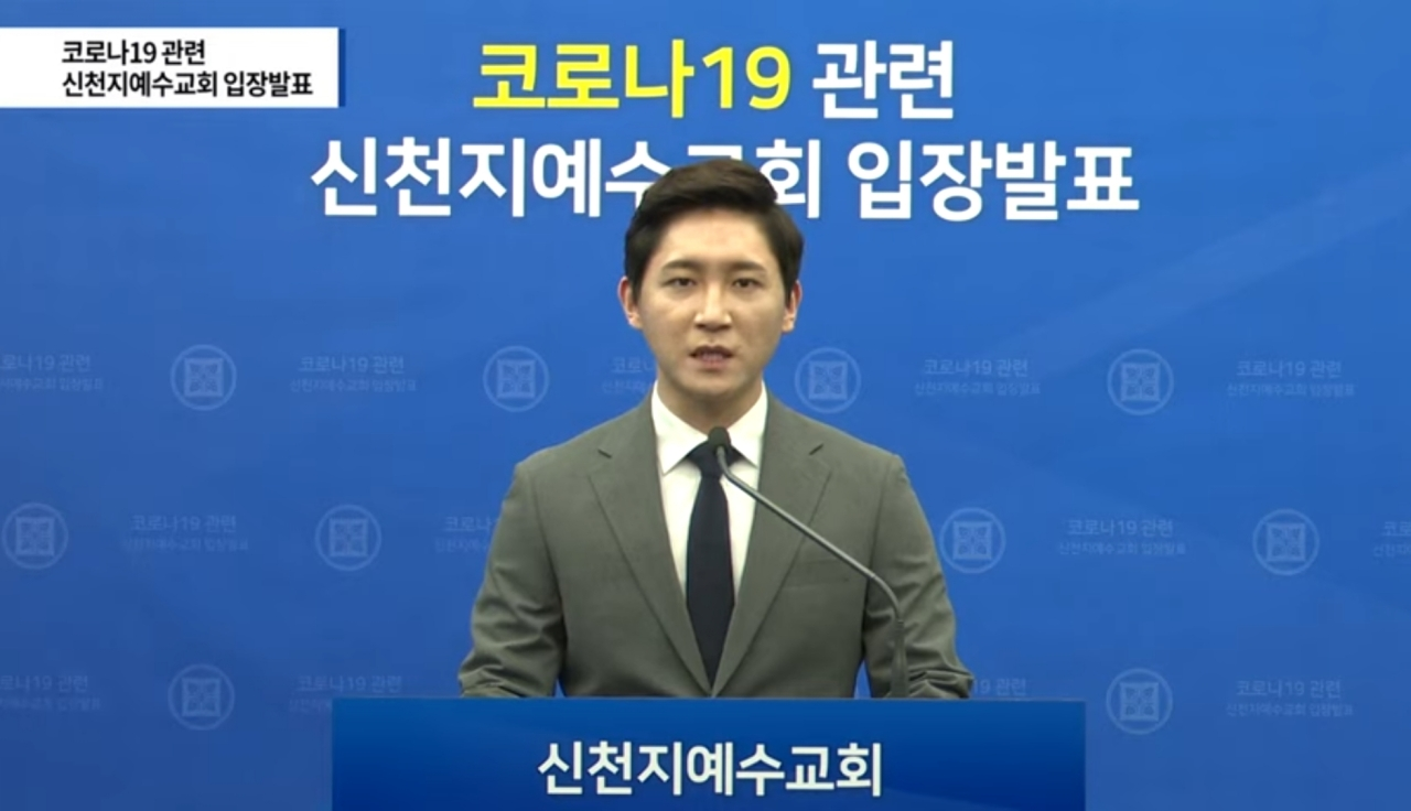 Shincheonji Church of Jesus spokesperson Kim Si-mon in a video posted on the group's YouTube channel, Friday. (Screenshotimage from Shincheonji'sYouTube channel)