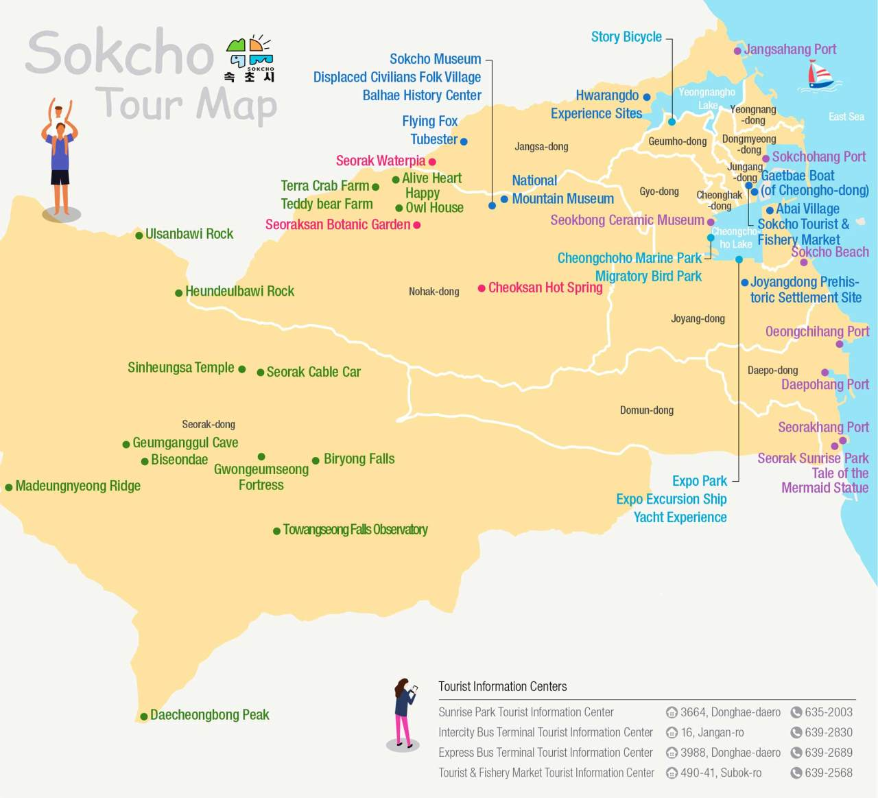 English tour map of Sokcho labeled with must-visit tourist attractions (Sokcho City)