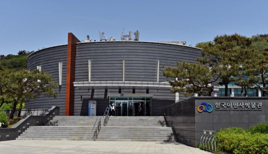 The Museum of Korea Emigration History (Museum of Korea Emigration History)