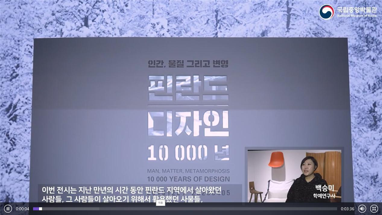 "The National Museum of Korea will broadcast live ""10,000 Years of Design - Man, Matter, Metamorphosis"" on Naver TV on Friday. (The National Museum of Korea)"