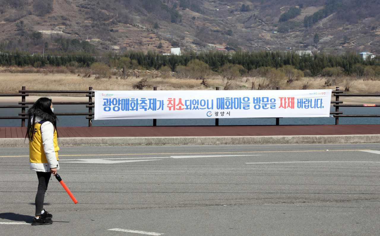 With the cancellation of the Gwangyang Maehwa Festival, Gwangyang, South Jeolla Province, asks people to refrain from visiting the area to prevent the spread of COVID-19. (Yonhap)