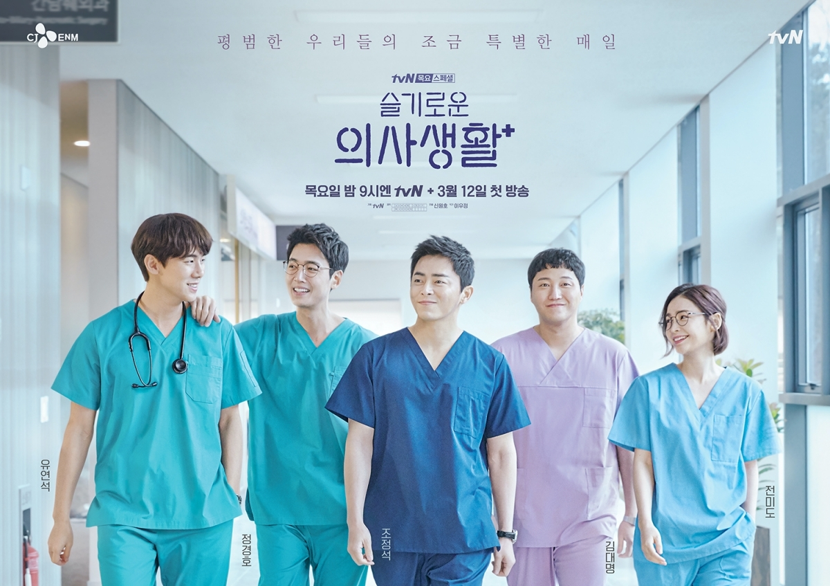 """Hospital Playlist"" (tvN)"