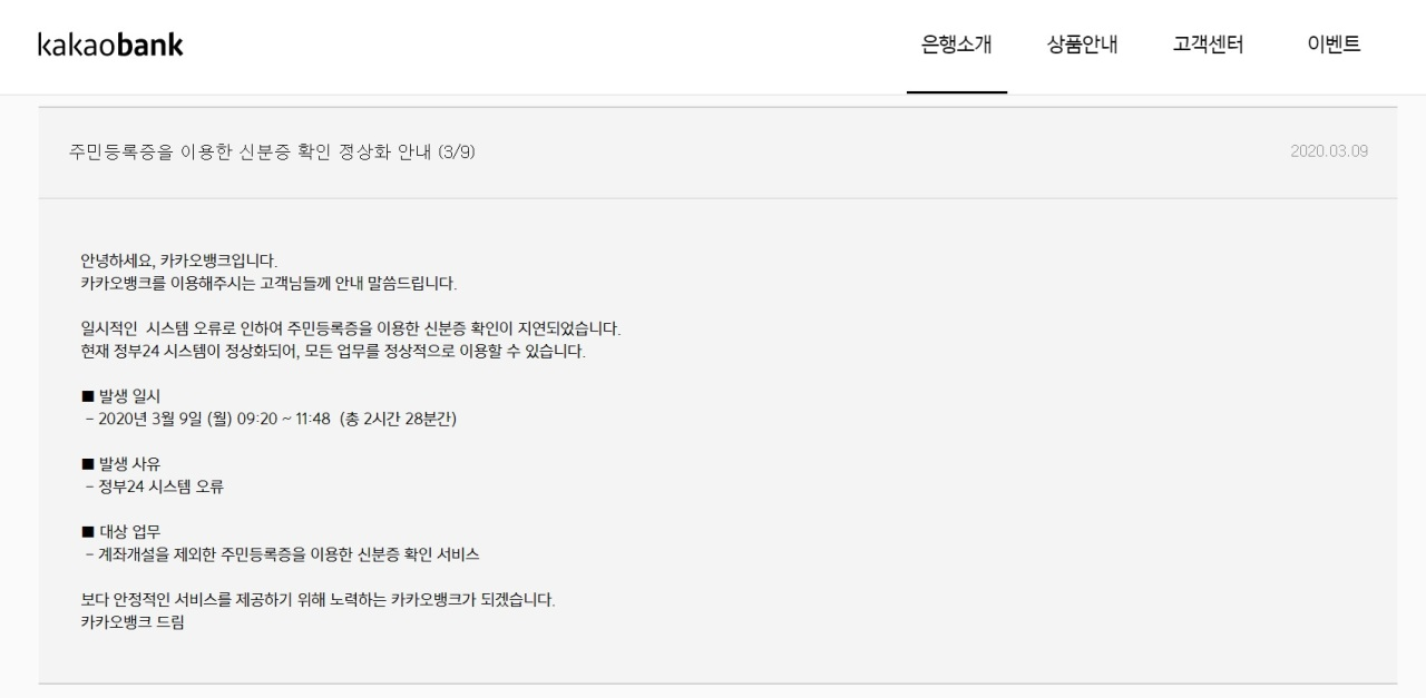 The ID verification process is delayed on Kakao Bank's mobile app on Monday. (Screen capture from Kakao Bank site)