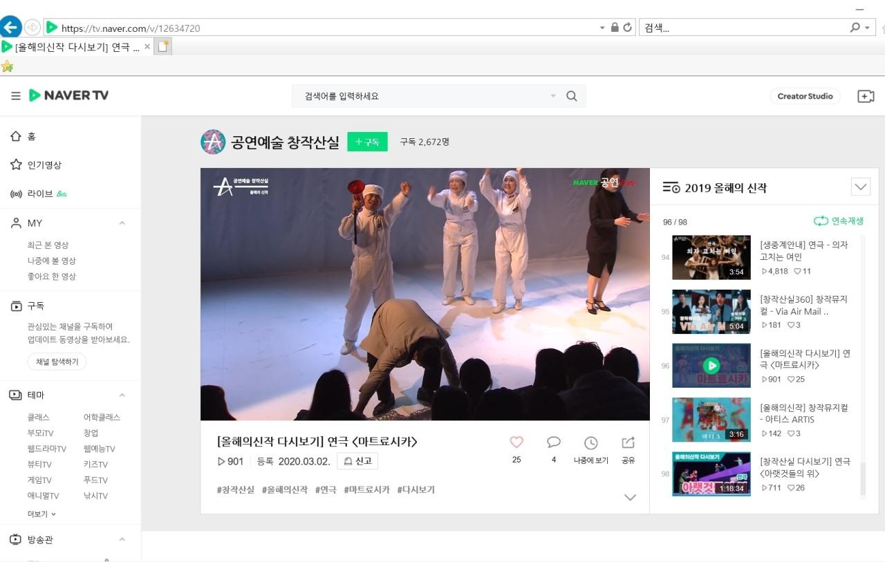 "Screenshot of 2019 Arko Selection's play ""Matryoshka,"" streamed on Naver TV (Arko)"