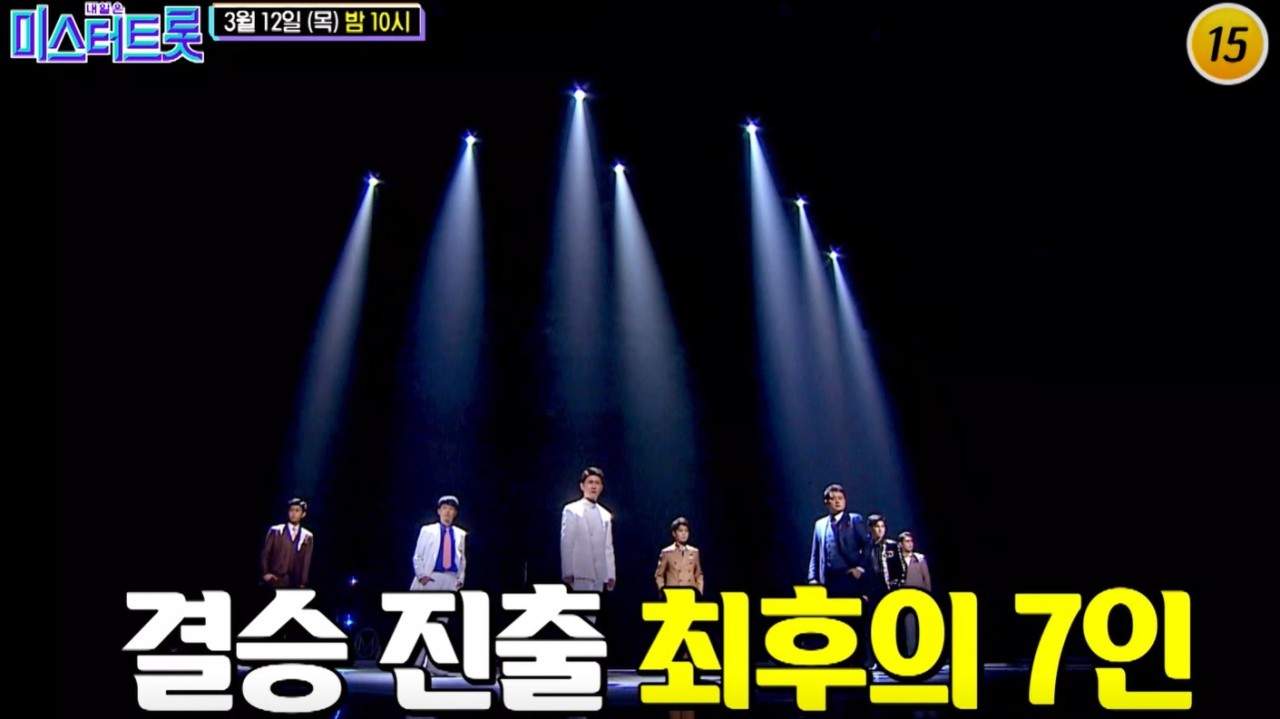 "Seven final contenders from TV Chosun's ""Mr. Trot"" pose for the last round of competition. (TV Chosun)"