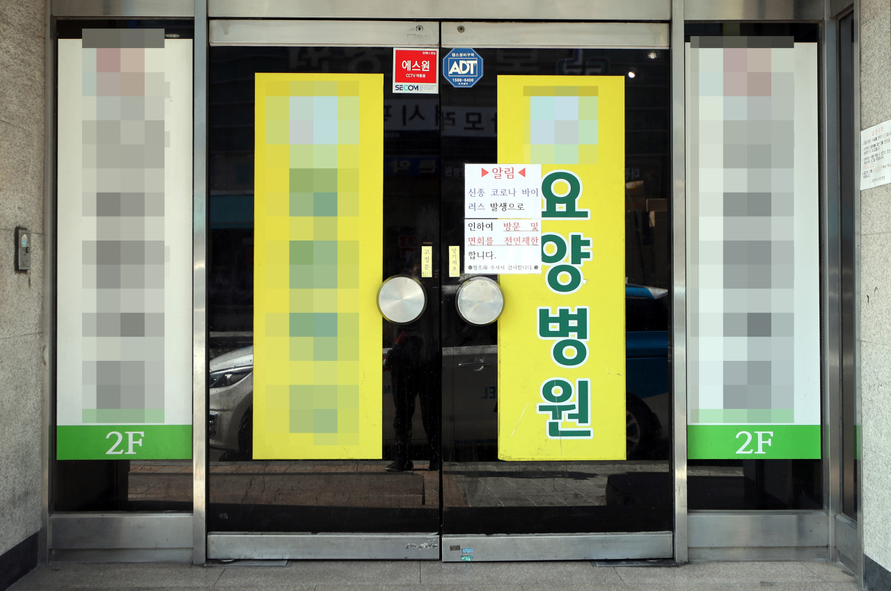 Entrance ofa nursing home in Bucheon, Gyeonggi Province placed under cohort isolation on Friday after a nurse's aide tested positive for COVID-19. (Yonhap)