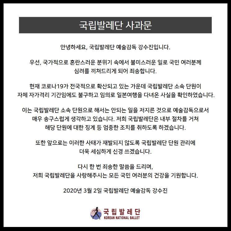 (Korean National Ballet)