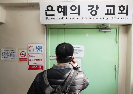 River of Grace Community Church in Seongnam, Gyeonggi Province, shut down on March 9. The government has confirmed at least 66 coronavirus cases linked to the church's Sunday service. (Yonhap)