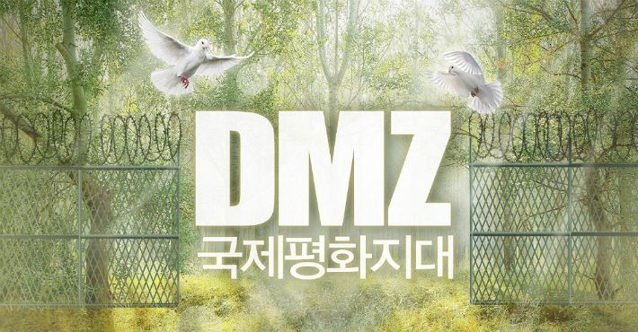 An illustration depicts the Cultural Heritage Administration's vision of the DMZ as an International Peace Zone. (Yonhap)