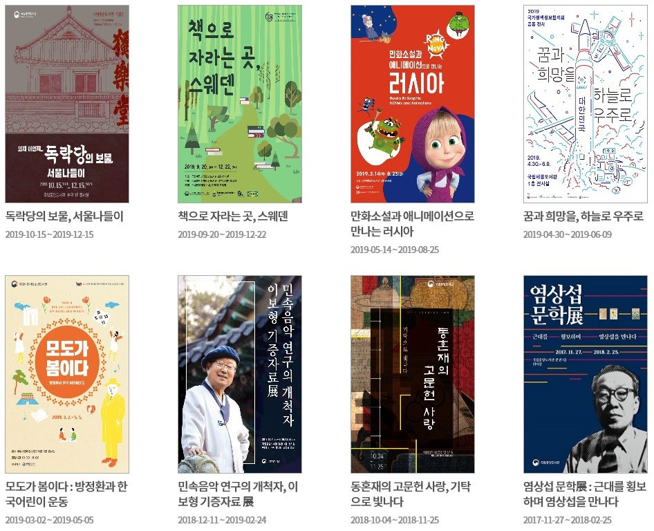 A screenshot of the National Library of Korea's enhanced online service Digital Collection (National Library of Korea)