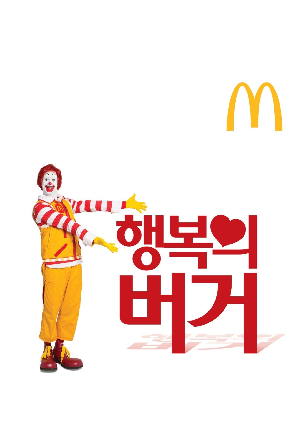 """McDonald's Korea logo says it delivers a """"happy burger."""" (McDonald's Korea)"""