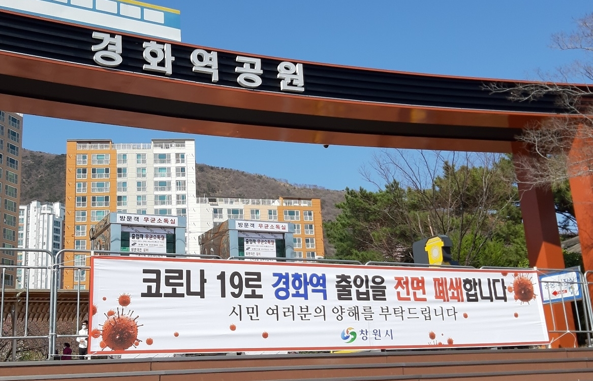 A placard says entrances to Gyeonghwa Station have been closed to prevent the spread of COVID-19.(Yonhap)