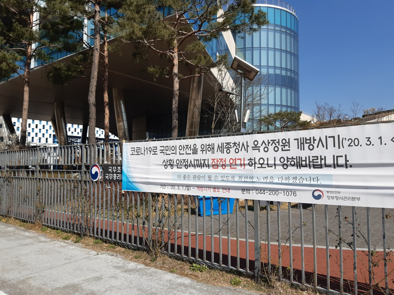 A placard at Government Complex Sejong informs visitors of the closure of roof-top garden as of Sunday, which links buildings from No. 1 to No. 15 in a curved row, for an indefinite period starting from March 1 in the wake of COVID-19. (The Korea Herald)