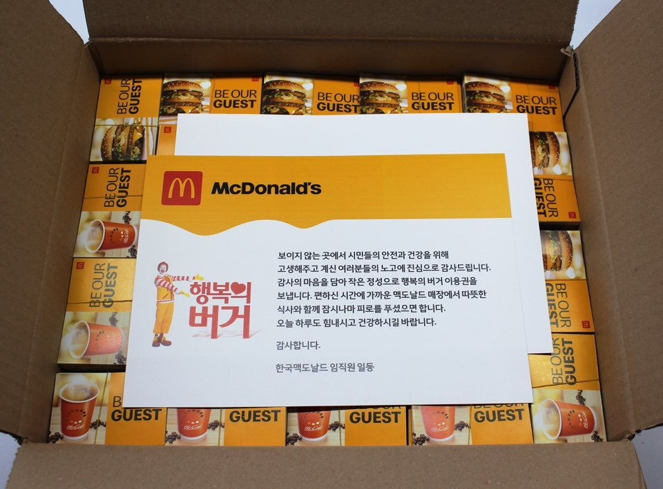Coupons inside a box (McDonald's)