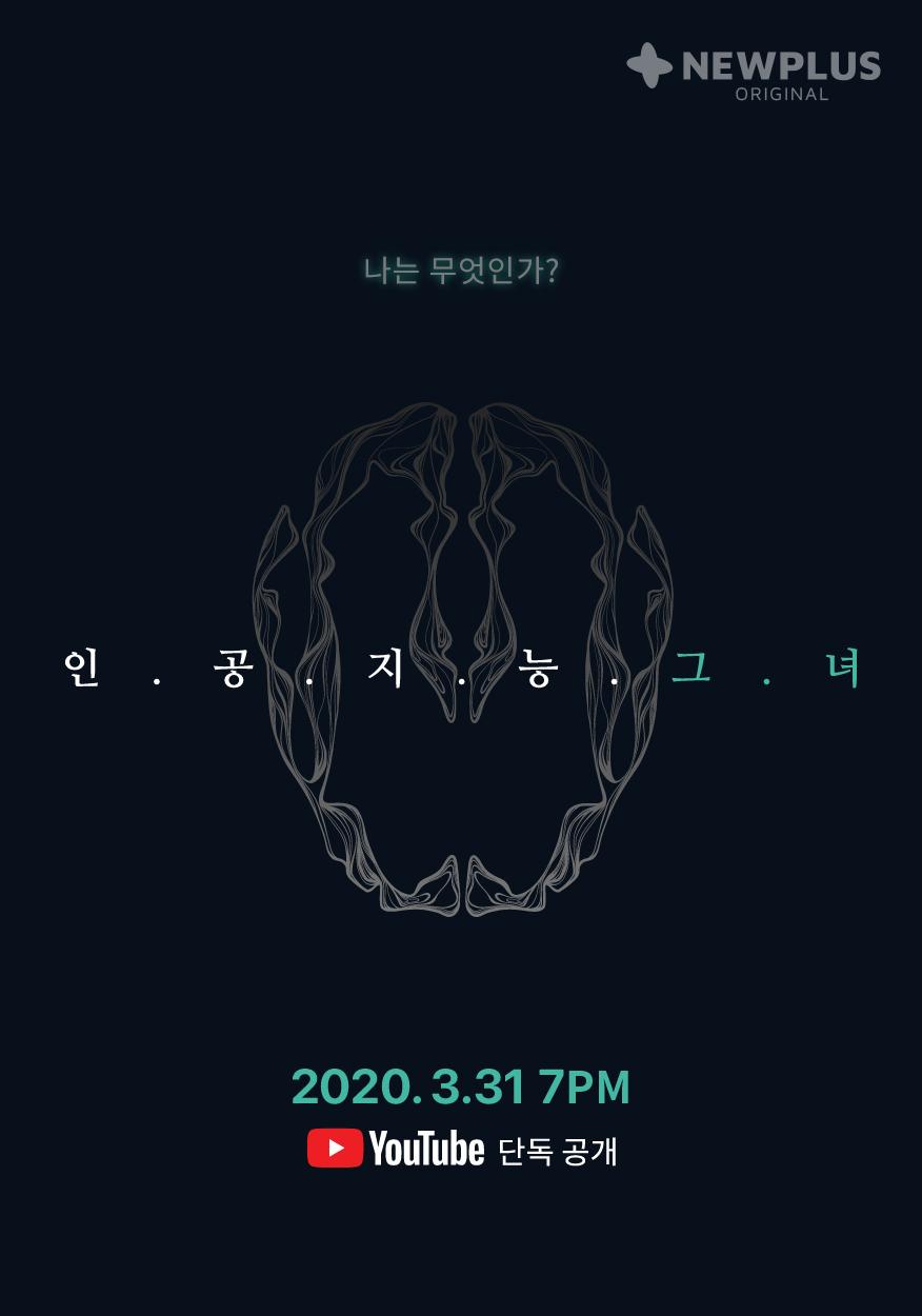 """""""AI Her"""" poster (Newplus Original)"""
