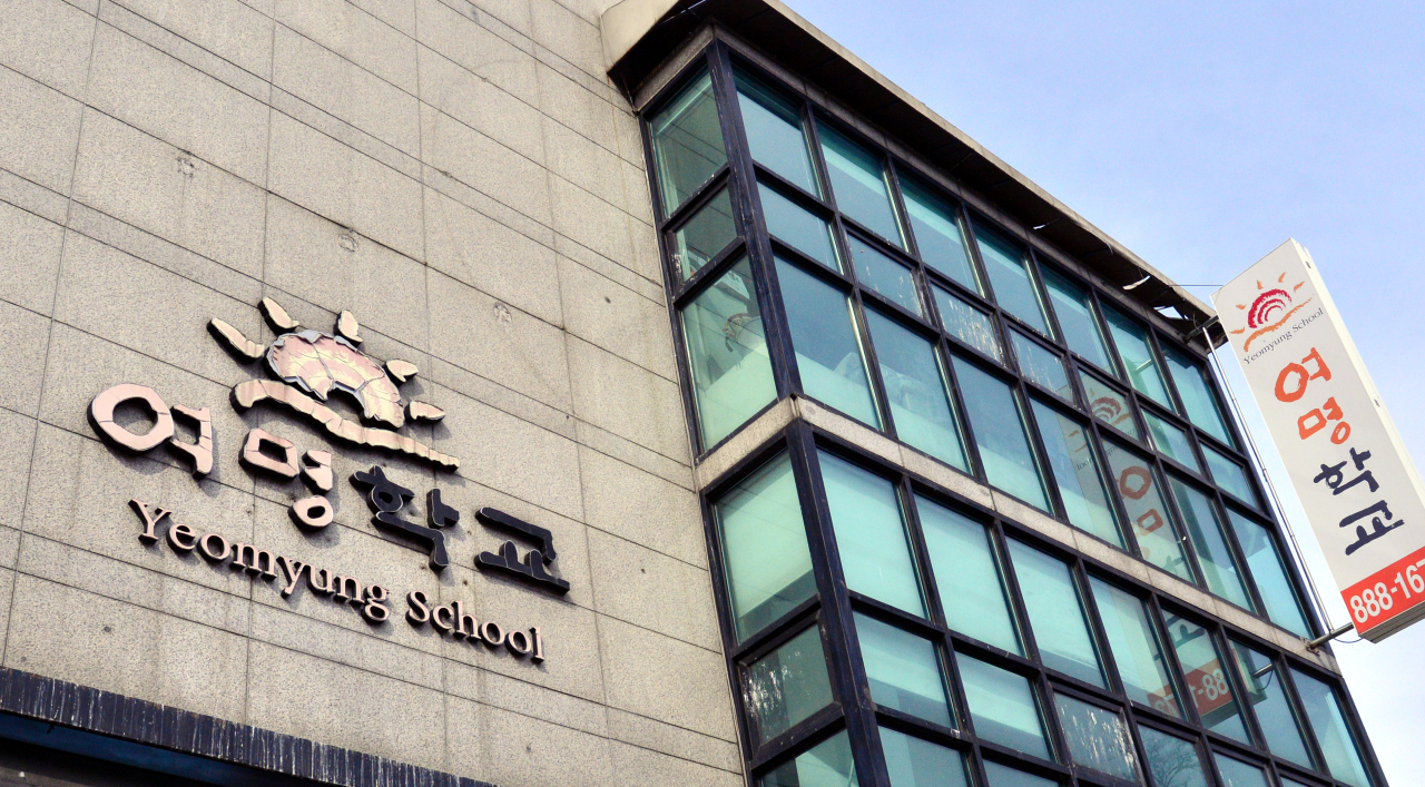 Yeomyung School in Jung-gu, central Seoul (Park Hyun-koo/The Korea Herald)