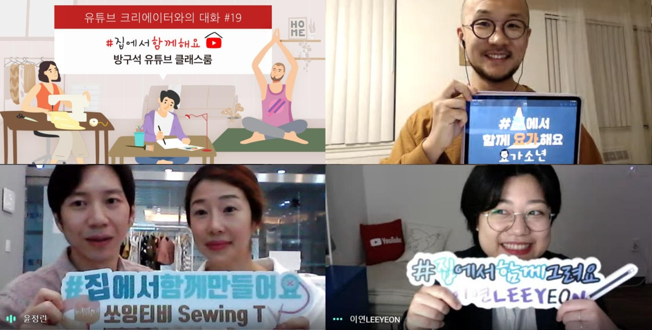 Captured images of (clockwise from top right) YouTubers Yoga Boy, Leeyeon and Sewing TV during an online press event Thursday (YouTube Korea)