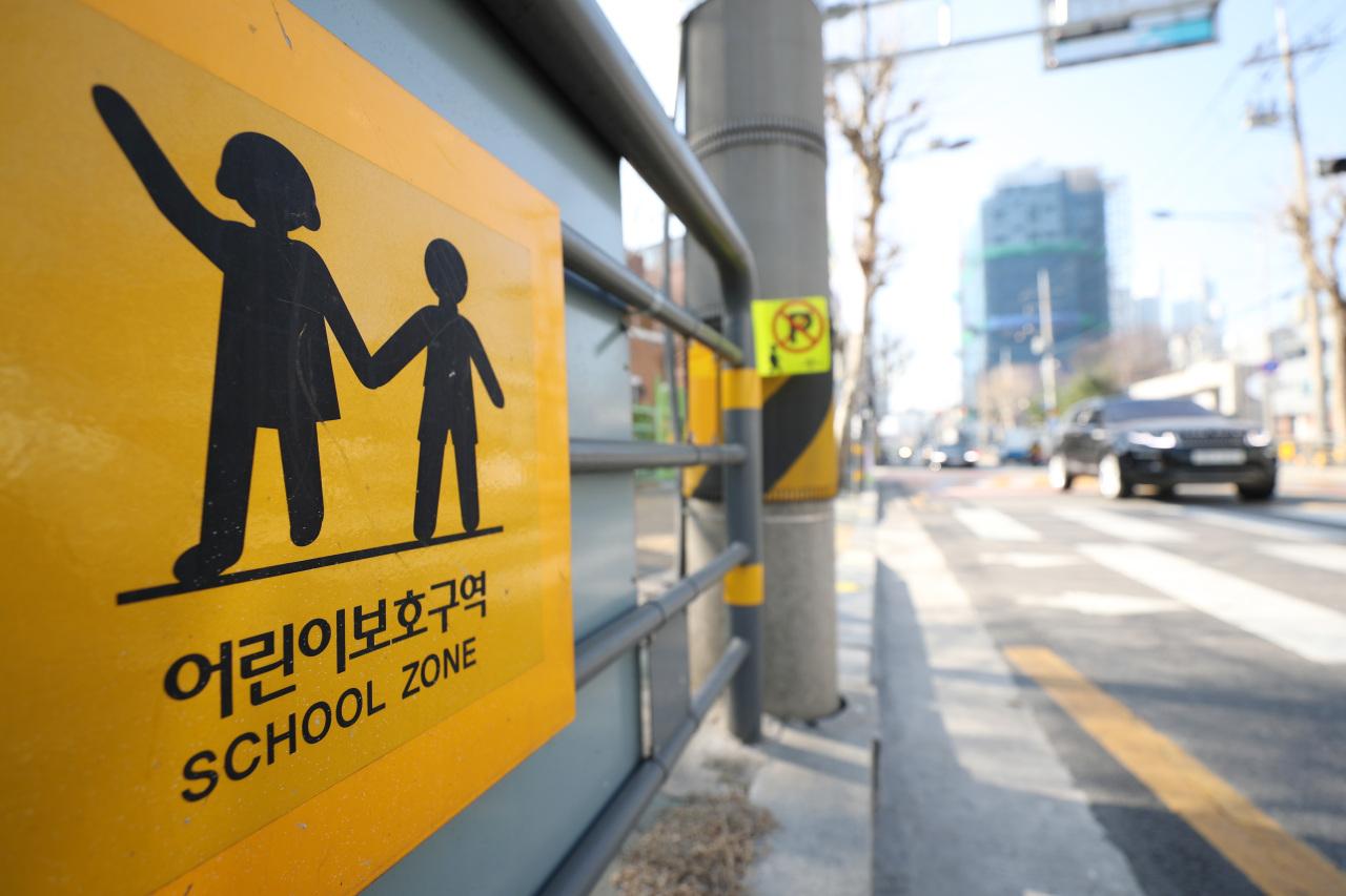 A school zone in South Korea (Yonhap)
