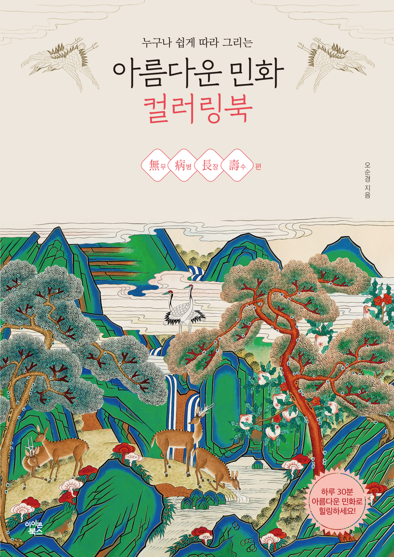 """Cover image of """"The Beautiful Folk Drawing Coloring Book"""" by Oh Soon-kyung (Iconbooks)"""