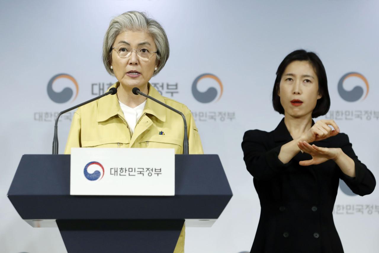 Foreign Minister Kang Kyung-wha. (Yonhap)