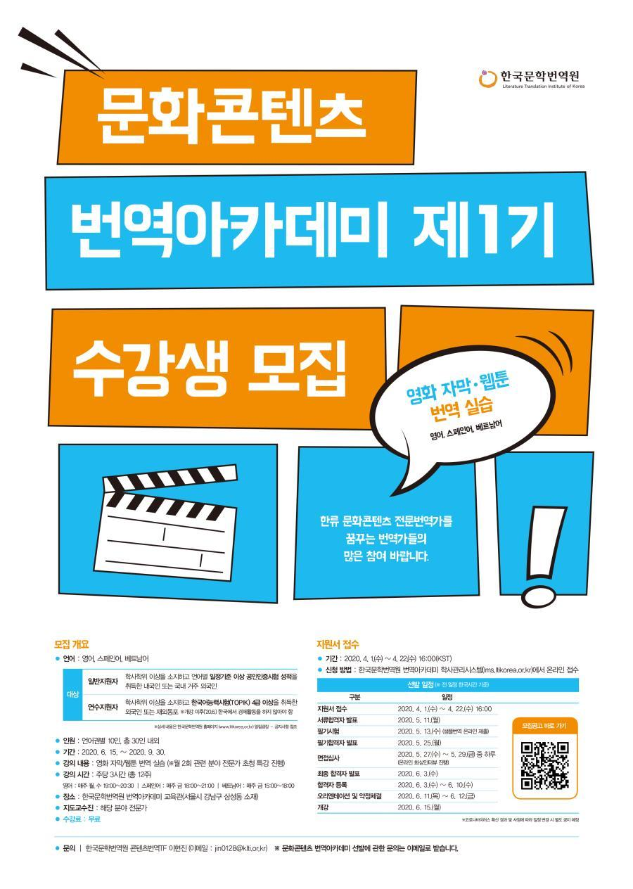 An application guideline poster about Literature Translation Institute of Korea's new education program to foster webtoon, movie translators (LTI Korea)
