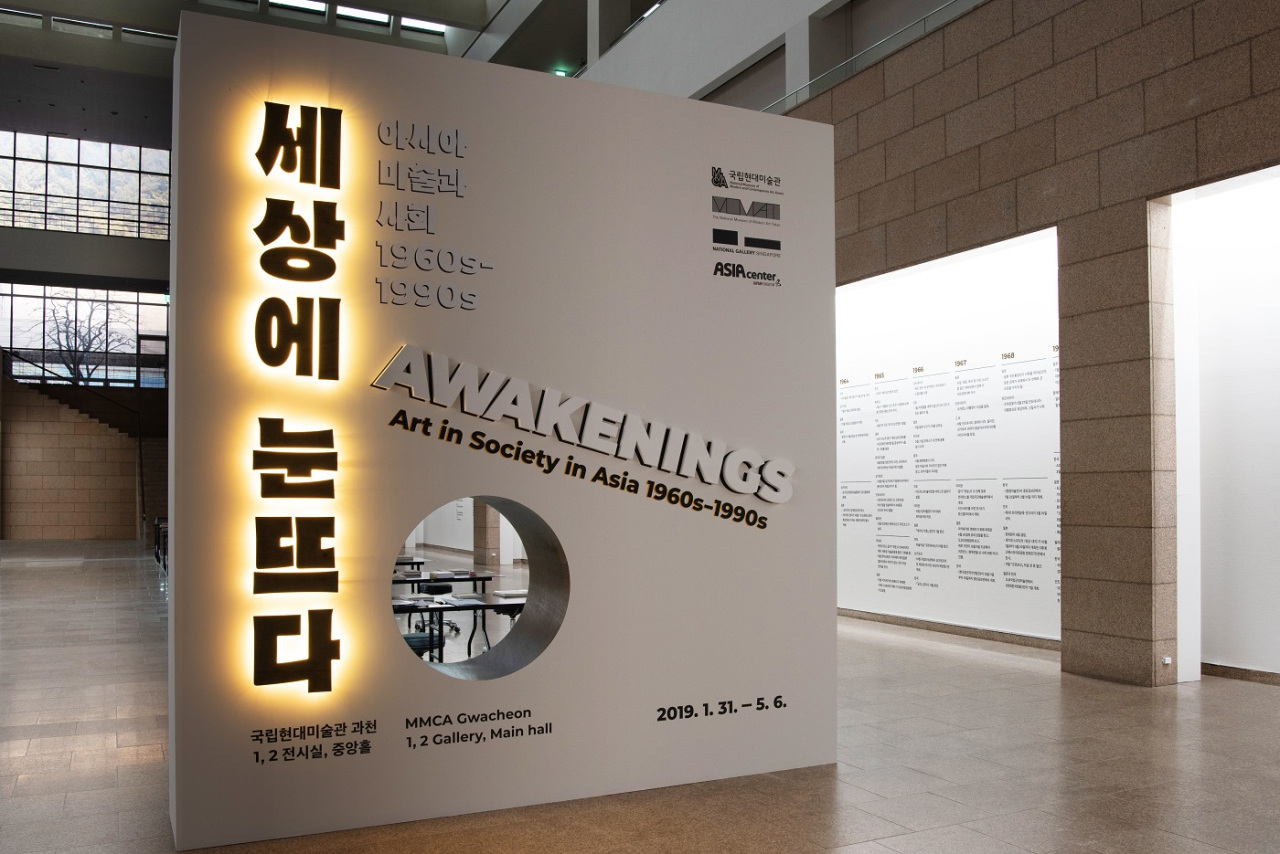 "Exhibition view of ""Awakenings: Art in society in Asia 1960s - 1990s"" at MMCA's Gwachon venue (MMCA)"