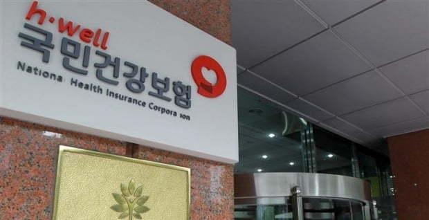 South Korea's National Health Insurance Service (Yonhap)