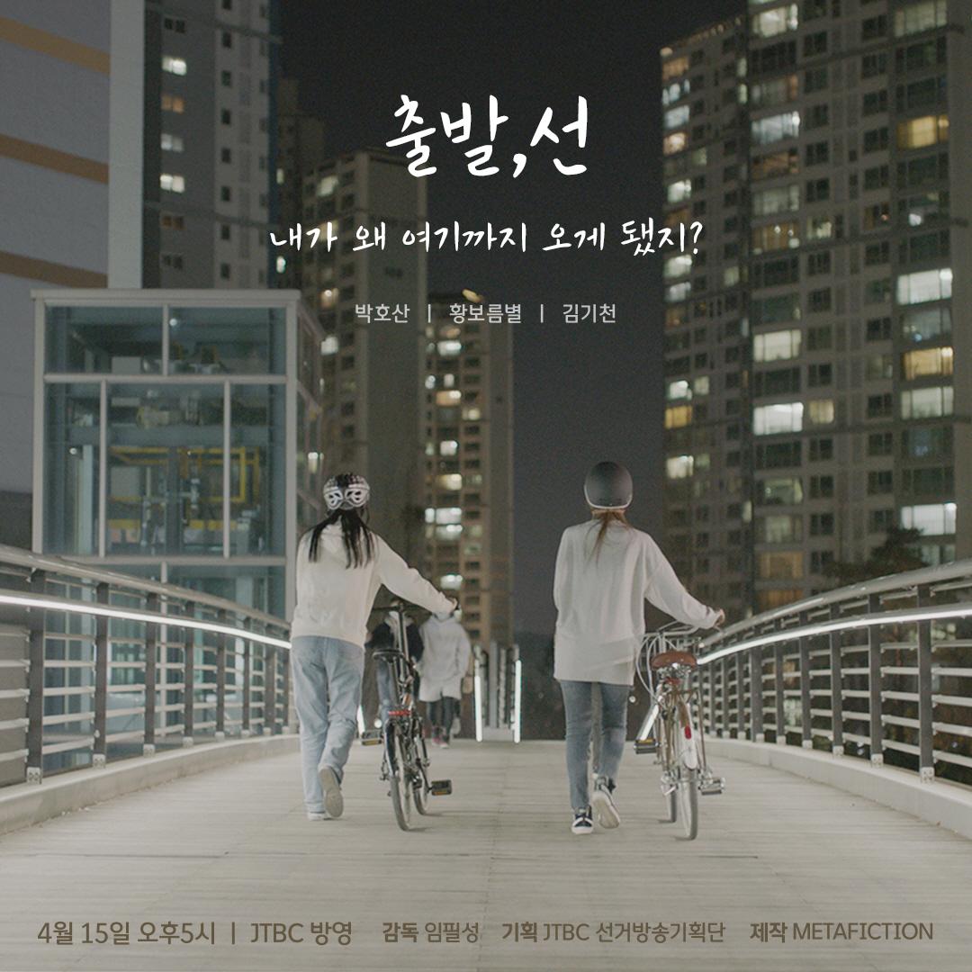 "Poster of JTBC's short film ""Start, line"" (JTBC)"