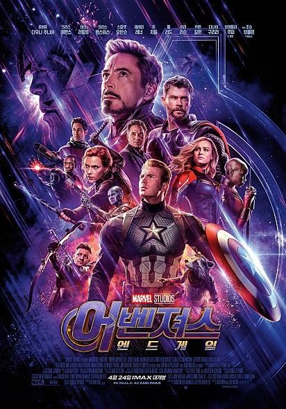 """""""Avengers: Endgame"""" (Megabox)"""