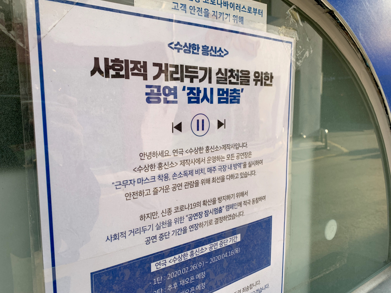Some popular plays in Daehangno have shut down in compliance with the government's social distancing guidelines. (Im Eun-byel/The Korea Herald)