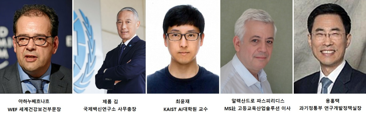 Speakers at the KAIST forum. From left: Arnaud Bernaert, head of Global Health and Healthcare, World Economic Forum. Jerome H. Kim, director general of the International Vaccine Institute.Edward Yoon-jae Choi, professor of graduate school of artificial intelligence, KAIST. Alexandros Papaspyridis, director of the Asia region, Microsoft. Yong Hong-taek, deputy minister, Ministry of Science and ICT. (KAIST)