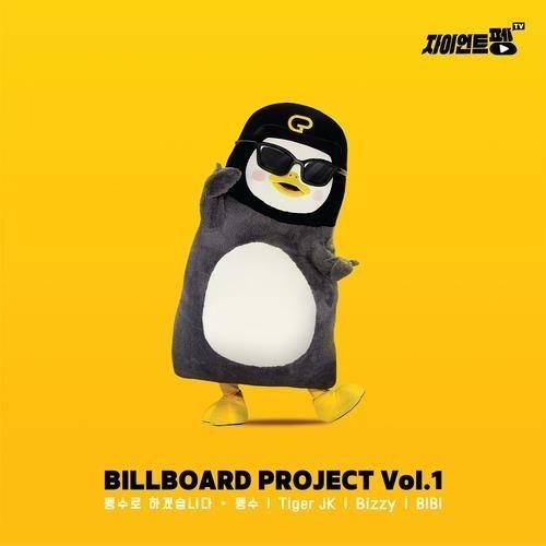 "Image of Pengsoo's digital single, ""Billboard Project Vol. 1"" (EBS)"