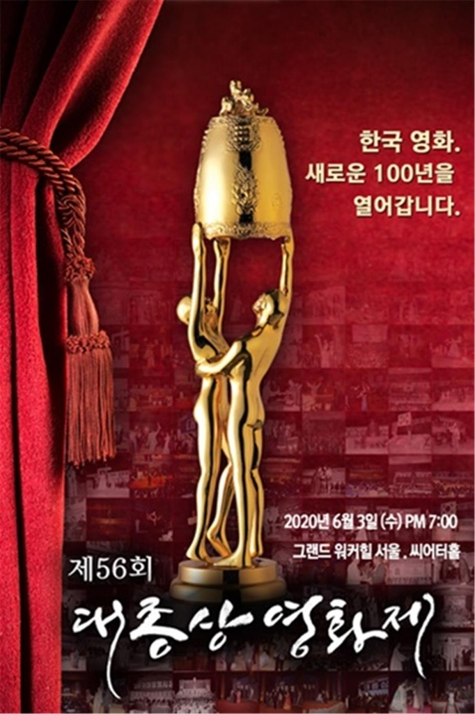 The promotional poster of the 56th Daejong Film Awards (Yonhap)