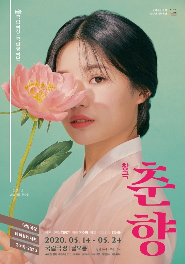 "Poster image of ""Chunhyang"" (National Theater)"