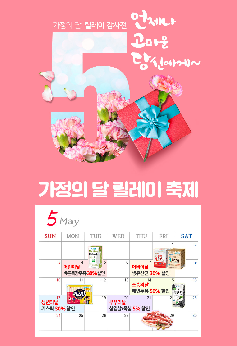 Lotte Food Mall ups promotion marking family month in May. (Lotte Food)