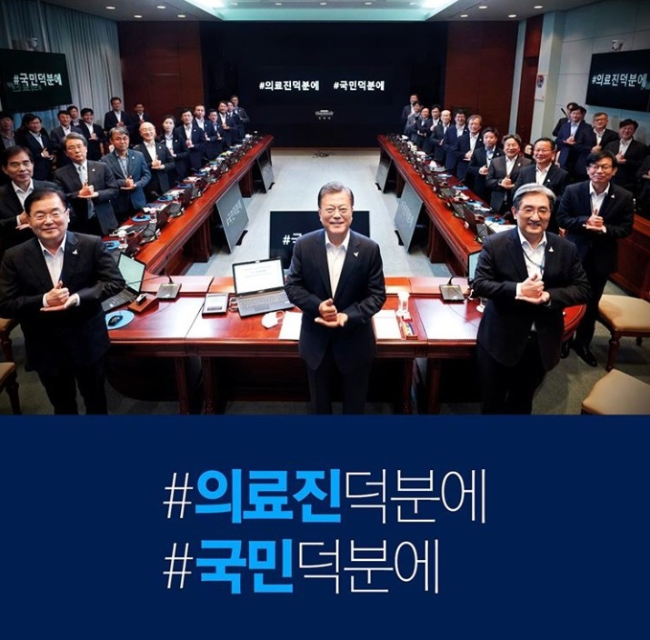 President Moon Jae-in responded to the KCDC's nomination and participated in the #ThanksChallenge on April 27. (Instagram)