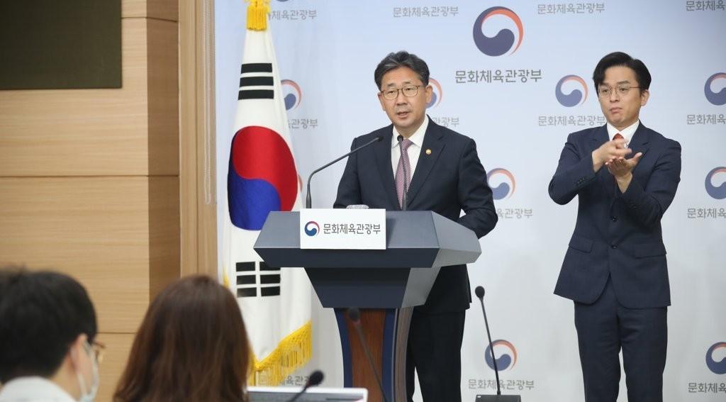 Culture Minister Park Yang-woo (Yonhap)