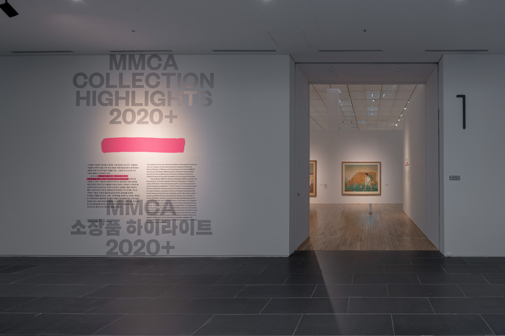 "Installation view of ""MMCA Collection Highlights 2020 Plus"" at MMCA Seoul (MMCA)"