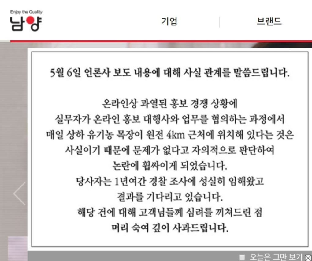 Namyang Dairy issued an apology on its website on Thursday. (Screen captured from Namyang Dairy)