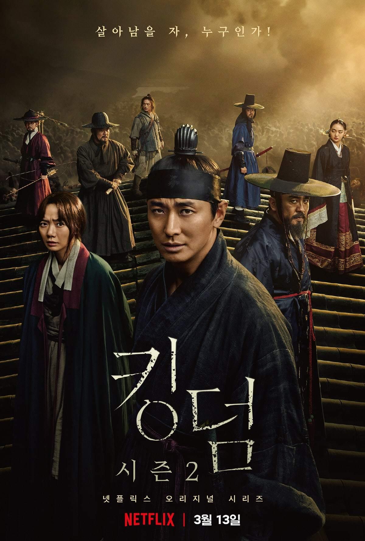 """Kingdom"" (Netflix)"