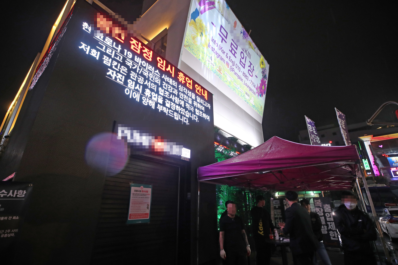A Seoul nightclub suspends operation following the sudden spike in cases over the weekend. (Yonhap)