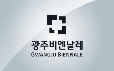 (The Gwangju Biennale Foundation)