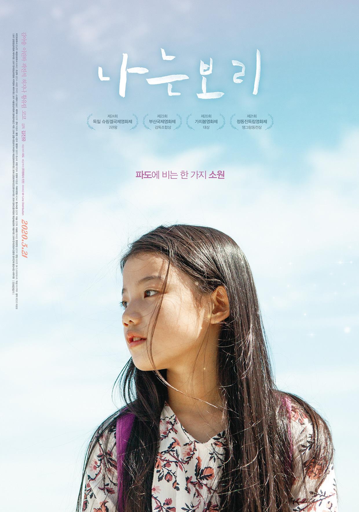 """""""Bori"""" (JinJin Pictures)"""