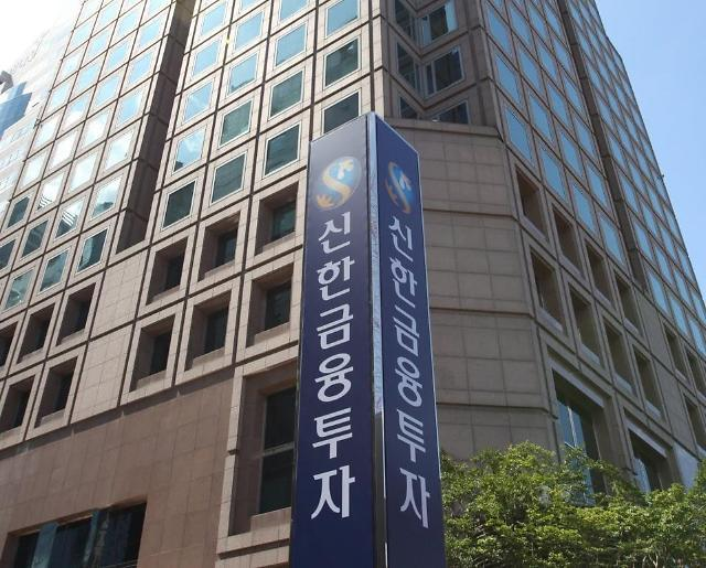 Shinhan Investment headquarters in Seoul. (Shinhan Investment)