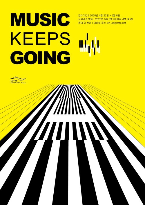 """Poster image for the Lotte Concert Hall's """"Music Keeps Going"""" (Lotte Foundation for Arts)"""