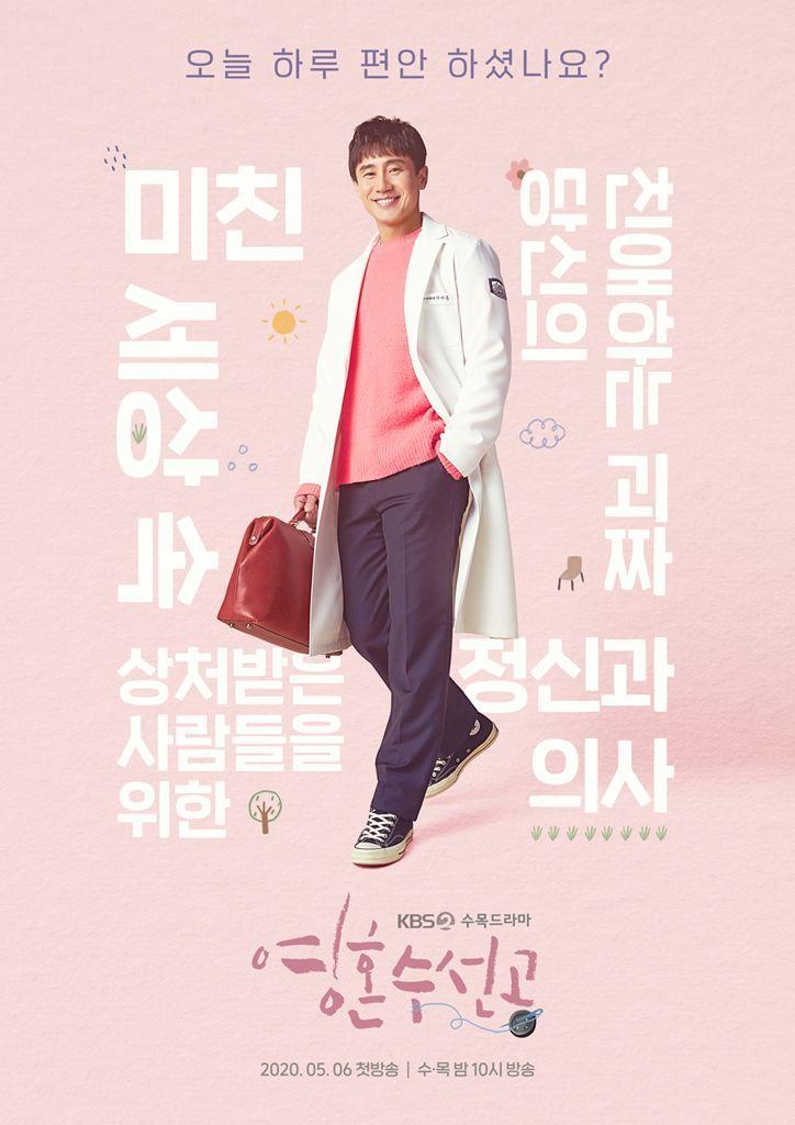 """""""Soul Mechanics"""" (KBS2)"""