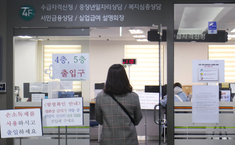 A job seeker enters a regional office of the Employment and Welfare Plus Center in Seoul, which accepts applications from those who have lost jobs for unemployment allowances. (Yonhap)