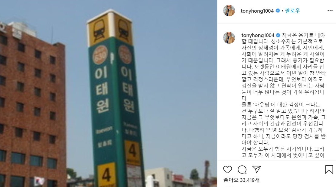 TV personality Hong Seok-chun posted on his Instagram account on Tuesday, asking sexual minorities to have courage and get tested for the new coronavirus infection. (Hong's Instagram account)